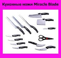 Кухонные ножи Miracle Blade!АКЦИЯ