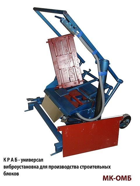 Вибростанок «КРАБ универсал с круглыми пустотами» - «МК-ОМБ» (мастер класс-оборудование малого бизнеса) в Житомире