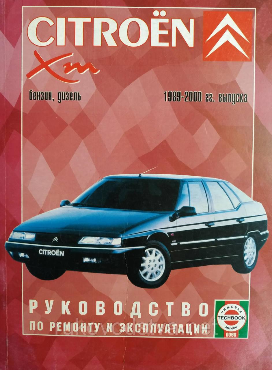 Книга Citroen XM бензин, дизель Руководство по ремонту, эксплуатации