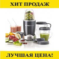 Кухонный блендер NutriBullet 600W