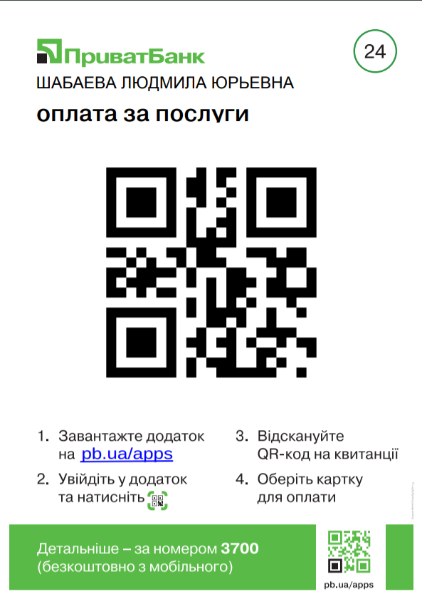 оплата товаров и услуг vivasan-planet.com