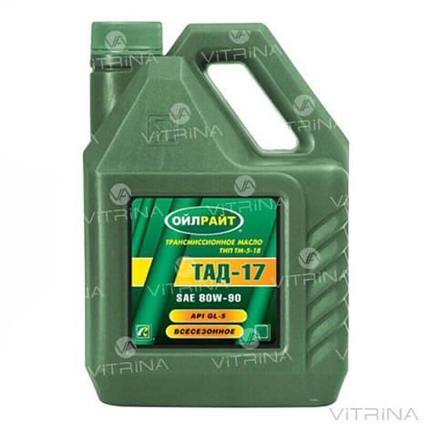 Масло трансмиссионное ТАД-17 80W90 ТМ-5-18 GL-5 (2547) 1л OIL RIGHT | 4107308, фото 2