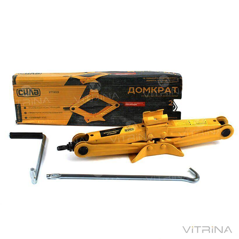 Домкрат ромбический - 2т 100-385 мм   СИЛА (Украина) 271303