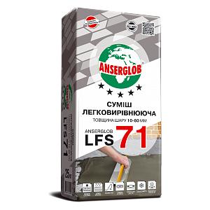 LFS-71 25кг. Смесь легковыравнивающаяся цемент ANSERGLOB (48шт./поддон)