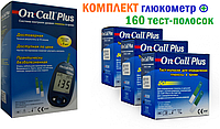 Глюкометр On Call Plus + 160 тест-полосок