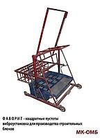 Вибростанок для производства шлакоблоков «ФАВОРИТ квадратные пустоты»
