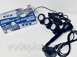 Светильники для пруда AquaKing Led-03