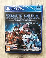 Space Hulk Tactics (рус. суб.) PS4