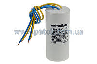 Пусковой конденсатор 10+5uF 450V для стиральной машины полуавтомат