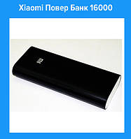 Power Bank Xlaomi Повер Банк 16000!Акция