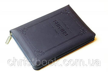 Библия арт. 11544_8