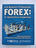 """Forex: От простого к сложному. Новые возможности с клиентским терминалом """"Metatrader"""""""