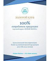Грамота 100%-ый потребитель продукции торговой марки NEW LIFE