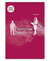 """Книга """"перелом"""""""