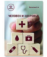 """Книга """"человек и здоровье"""""""