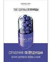 Справочник продукции компании NEW LIFE