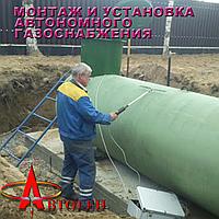 Монтаж и установка автономного газоснабжения