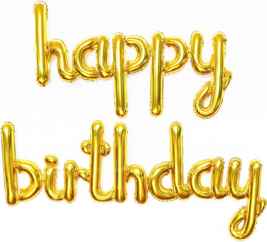 """Шары фразы """"Happy Birthday"""" Прописная. Цвет: Золото. Размер: 17""""(42,5см.)"""