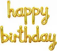 """Шары фразы """"Happy Birthday"""" Прописная. Цвет: Золото. Размер: 17""""(42,5см.), фото 1"""