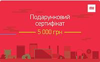Подарочный сертификат Xiaomi 5000 грн.