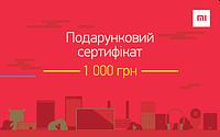 Подарочный сертификат Xiaomi 1000 грн.