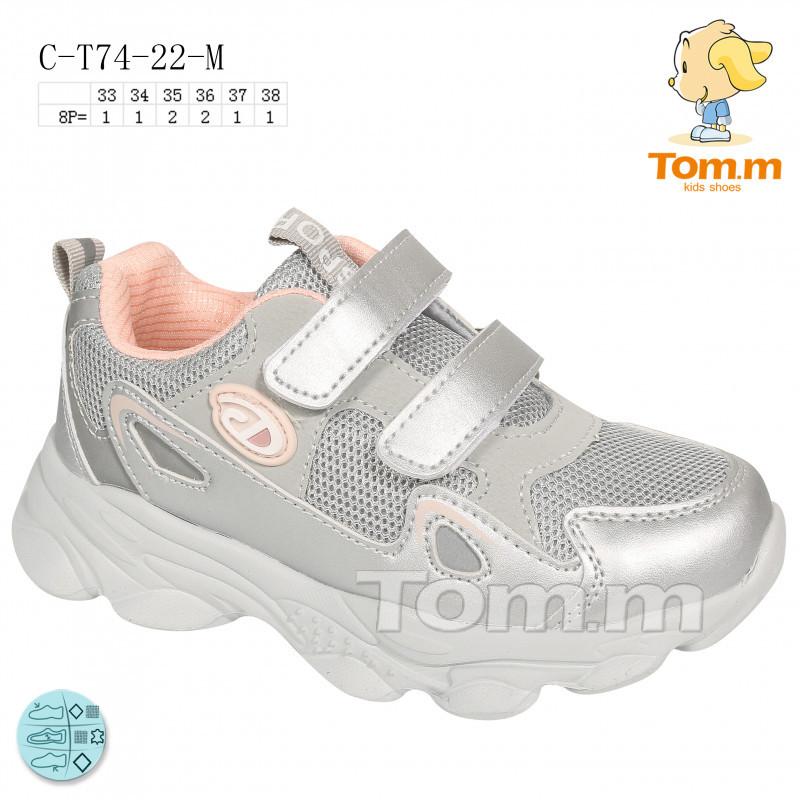 Кроссовки для девочки Том.м