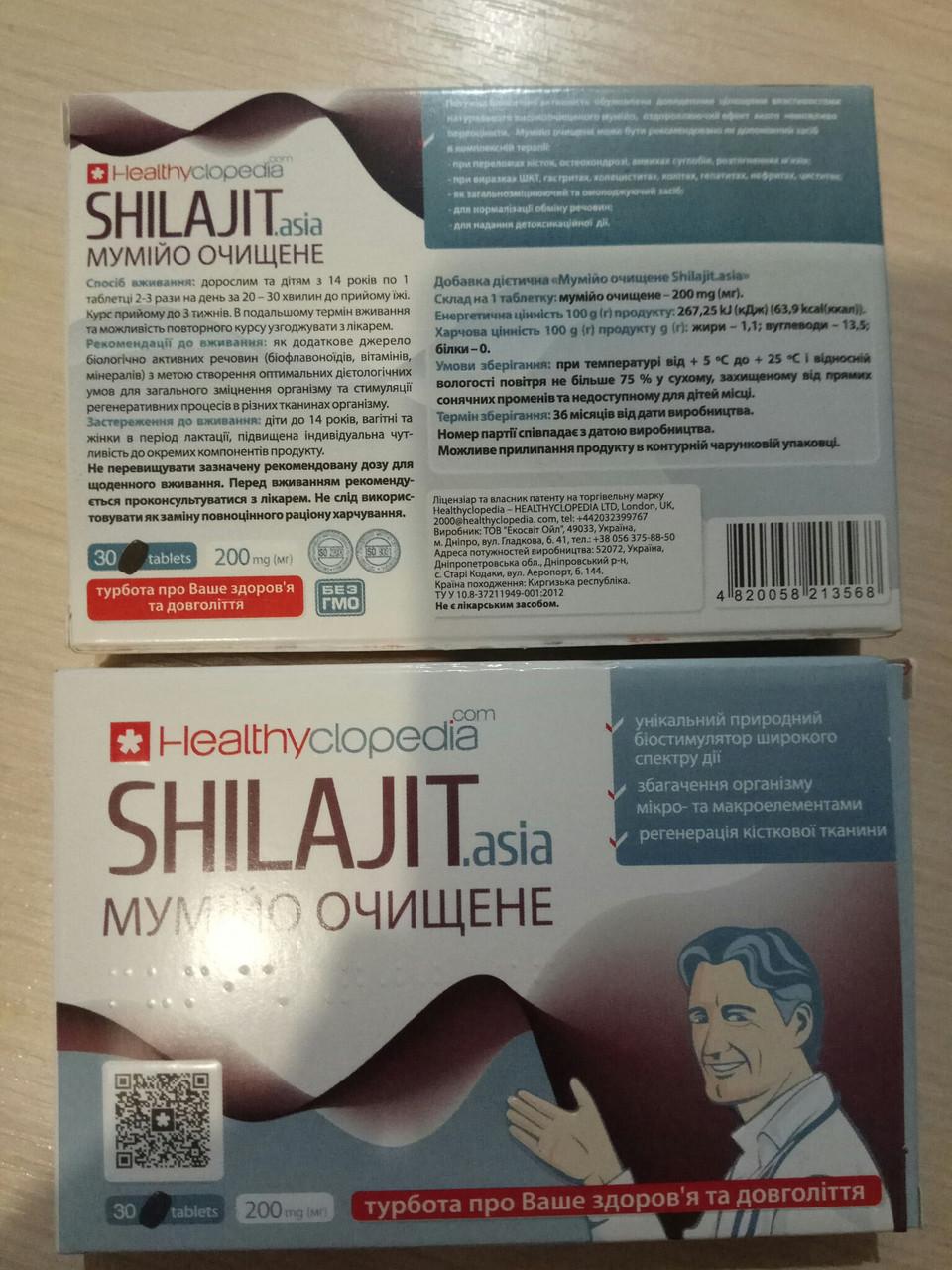 Мумие Шиладжит Азия таблетки 0,2г №30