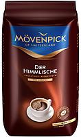 Mövenpick Der Himmlische кофе в зернах (100% арабика) 500 г