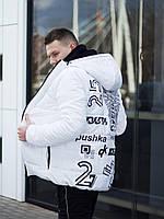 🔥 Куртка весенняя мужская Пушка Огонь Borra белая 🔥