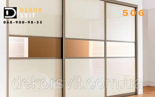Раздвижные двери для шкафа купе - лакобель + зеркало бронза