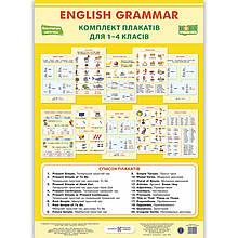 Англійська граматика Комплект плакатів для 1-4 класів Авт: Косован О. Вид: Підручники і Посібники