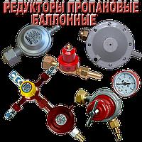 Редукторы пропановые газовые баллонные