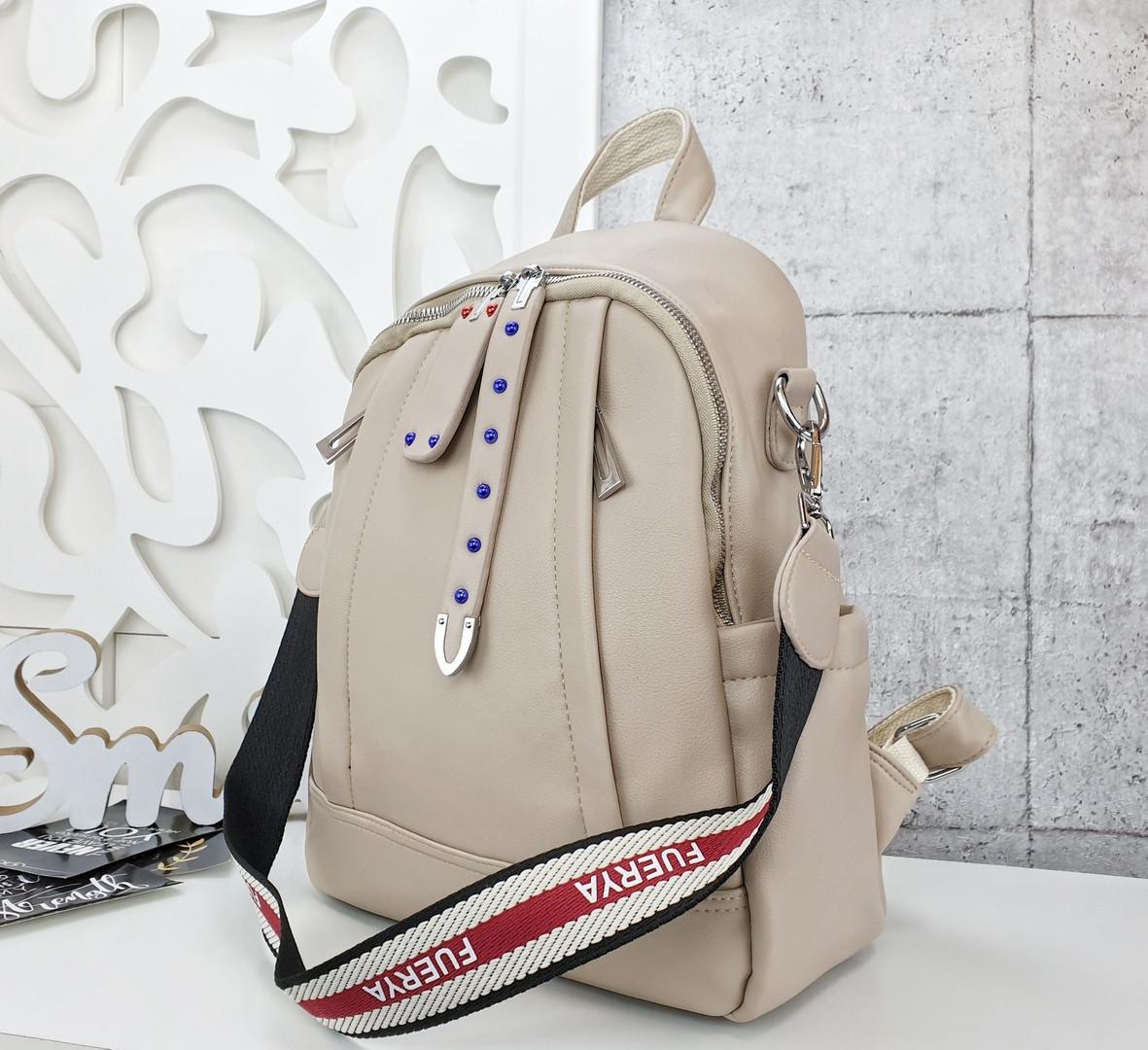 Женский рюкзак-сумка бежевого цвета, из эко кожи