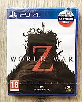 World War Z (рус. суб.) PS4, фото 1