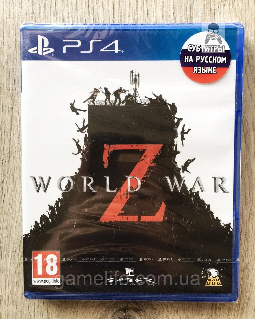 World War Z (рус. суб.) PS4