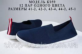 Мокасины мужские оптом, Крок. 41-45 рр. Модель К059