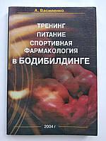Тренинг, питание, спортивная фармакология в бодибилдинге А.Василенко