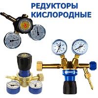 Кислородные редукторы регуляторы