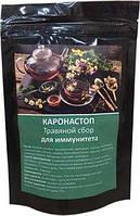 Каронастоп - трав'яний збір для імунітету