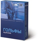 Гольфы антиварикозные мужские лечебные Алком (Украина)бежевые  2 класс компрессии 23-32  мм рт.ст.