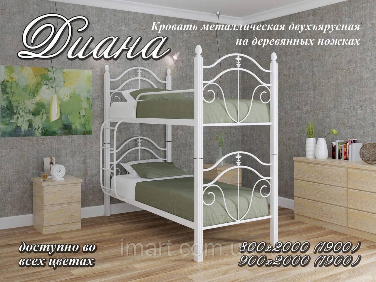 Кровать металлическая Диана 2 яруса на деревянных ногах   Loft Металл-Дизайн
