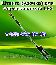 Штанга для для опрыскивателя LEX