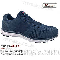 Кроссовки  Demax большие размеры  47-50