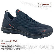 Кросівки Veer Demax великі розміри 47-50