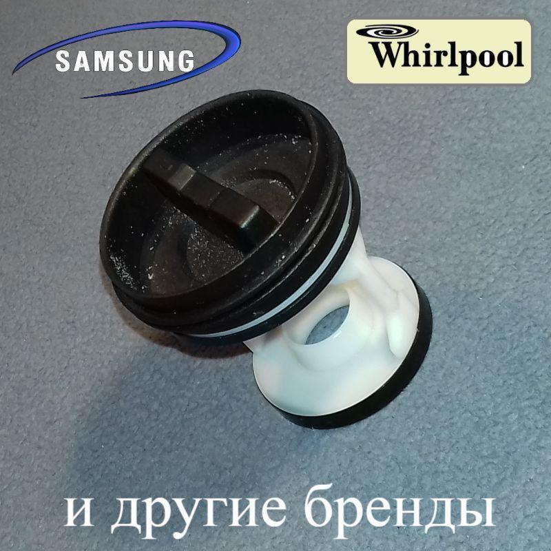 Фильтр сливного насоса DC97-09928C для стиральной машины Samsung, Whirlpool и другие