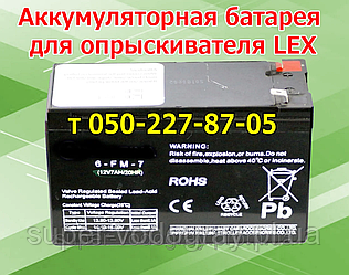 Аккумуляторная батарея для опрыскивателя LEX