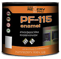 ЕМАЛЬ ПФ-115 Хімрезерв
