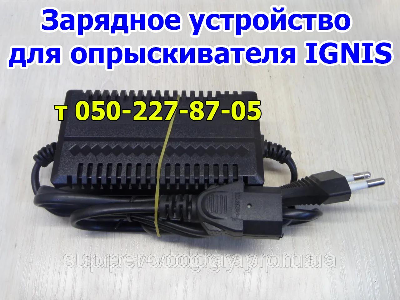 Зарядное устройство для опрыскивателя IGNIS