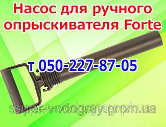 Насос для ручного опрыскивателя Forte (круглый)