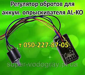 Регулятор оборотов для аккумуляторного опрыскивателя AL-KO